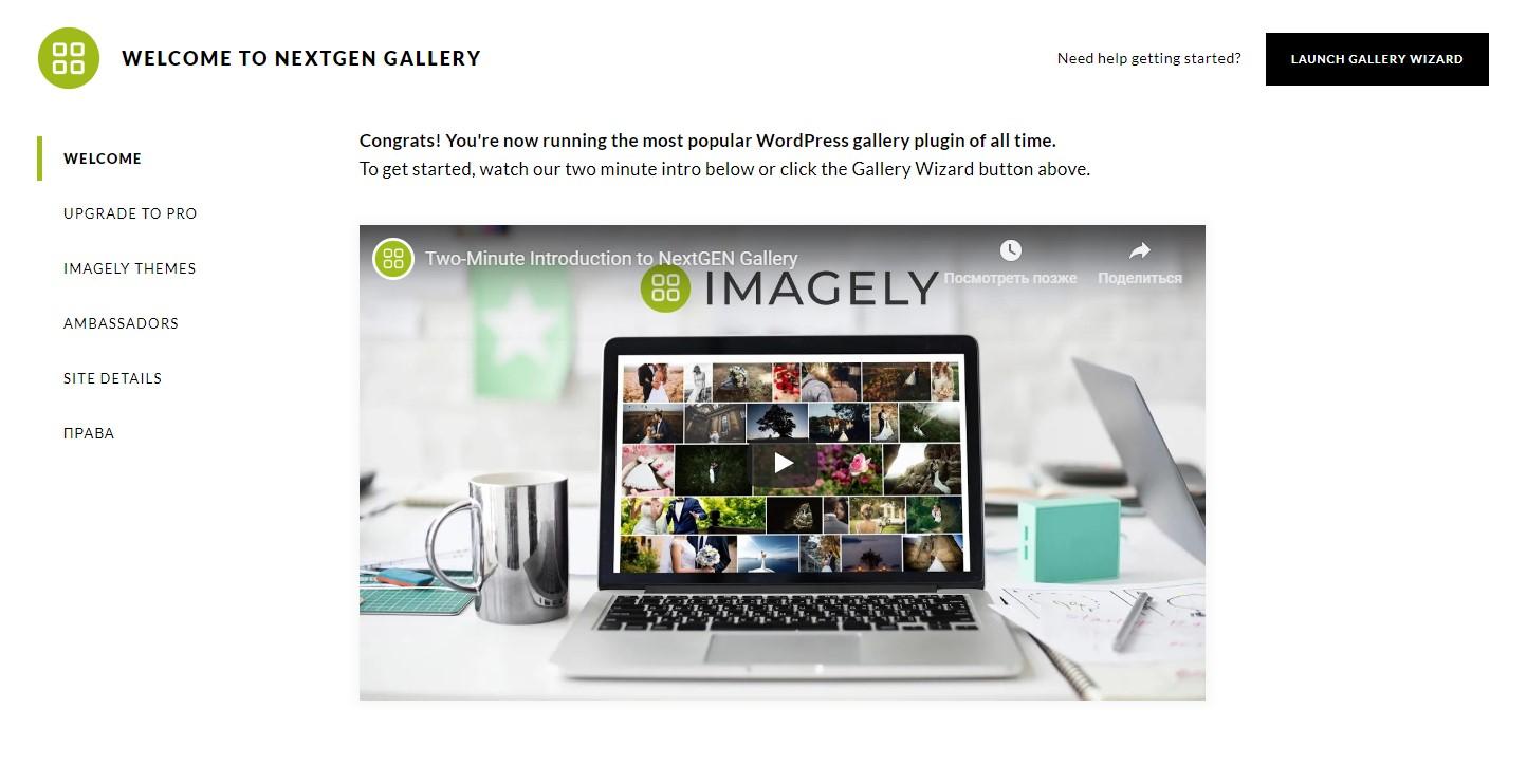 Плагин галереи для WordPress — NextGEN Gallery - welcome to nextgen gallery