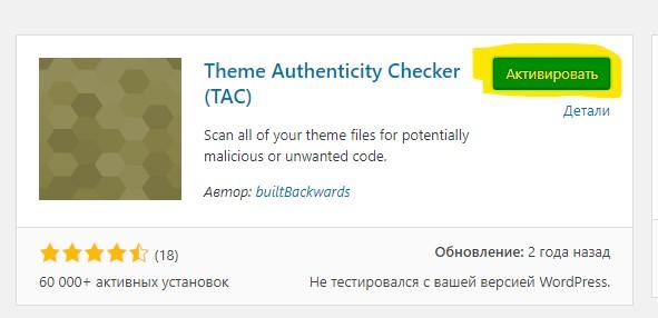 TAC: Как обнаружить вредоносный код и скрытые внешние ссылки в шаблоне WordPress - aktivacija plagina tac