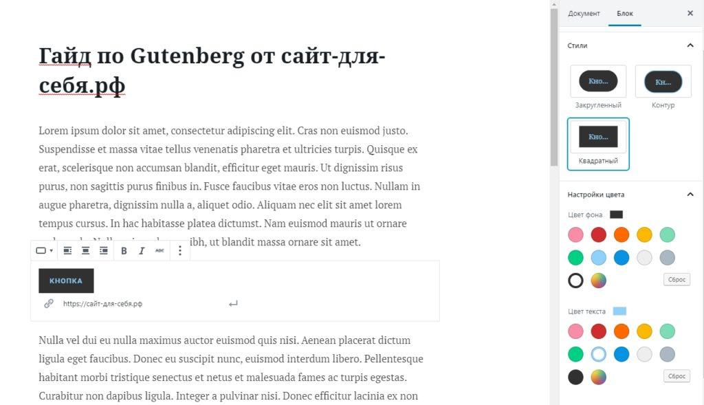 Обучение WordPress Gutenberg: как пользоваться новым блочным редактором в WordPress 5.0 - dobavit knopku v gutenberg 1024x589