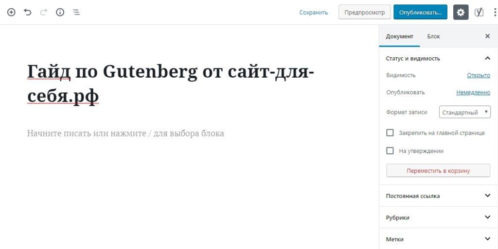Обучение WordPress Gutenberg: как пользоваться новым блочным редактором в WordPress 5.0 - gajd po gutenberg novyj redaktor 1024x513