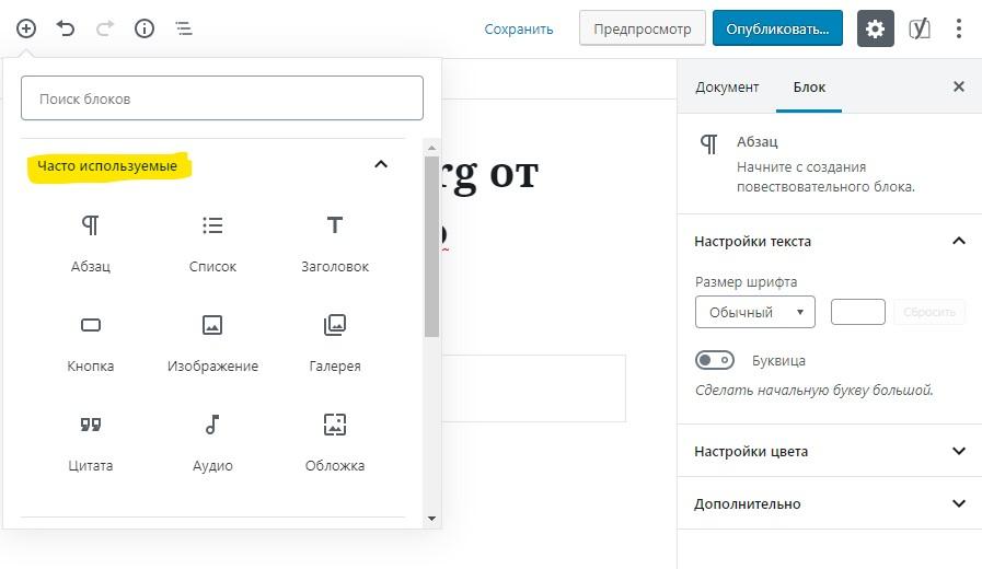 Обучение WordPress Gutenberg: как пользоваться новым блочным редактором в WordPress 5.0 - gutenberg chasto ispolzuemye bloki
