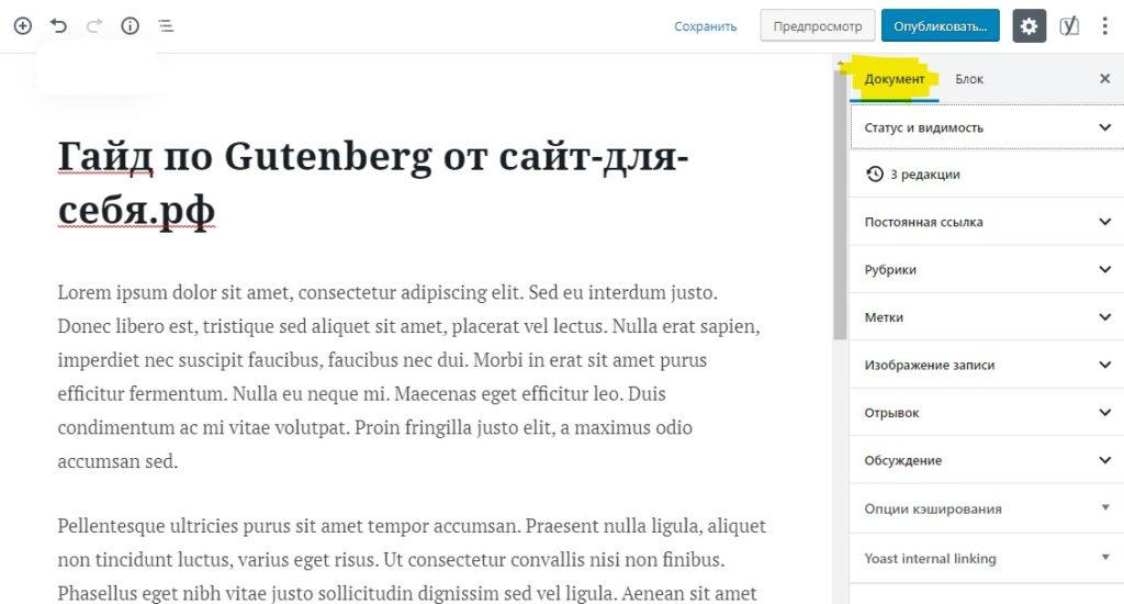 Обучение WordPress Gutenberg: как пользоваться новым блочным редактором в WordPress 5.0 - gutenberg dannye zapisi stranicy 1024x550
