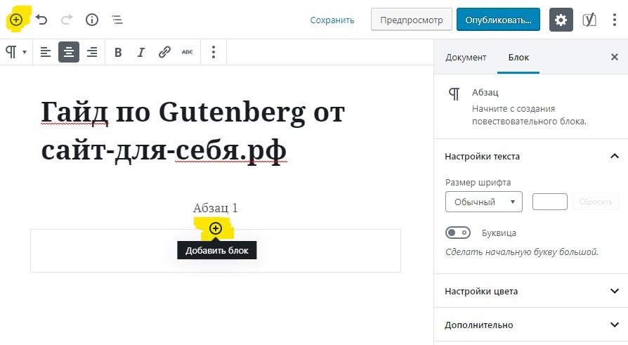 Обучение WordPress Gutenberg: как пользоваться новым блочным редактором в WordPress 5.0 - gutenberg dobavit novyj blok