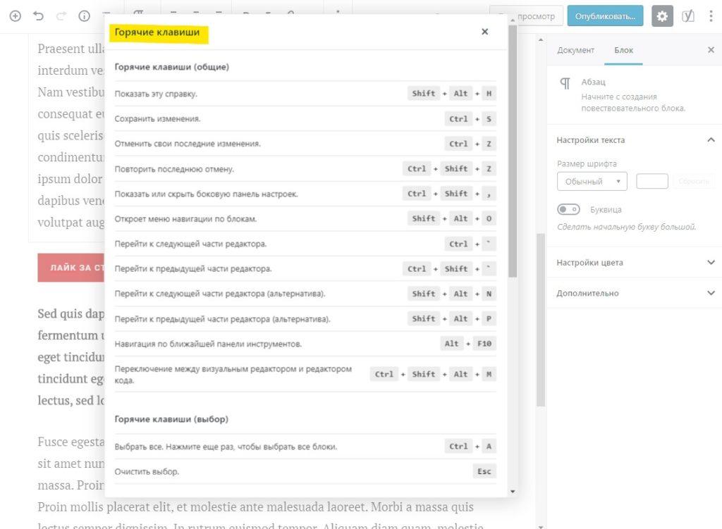 Обучение WordPress Gutenberg: как пользоваться новым блочным редактором в WordPress 5.0 - gutenberg gorjachie klavishi 1024x751