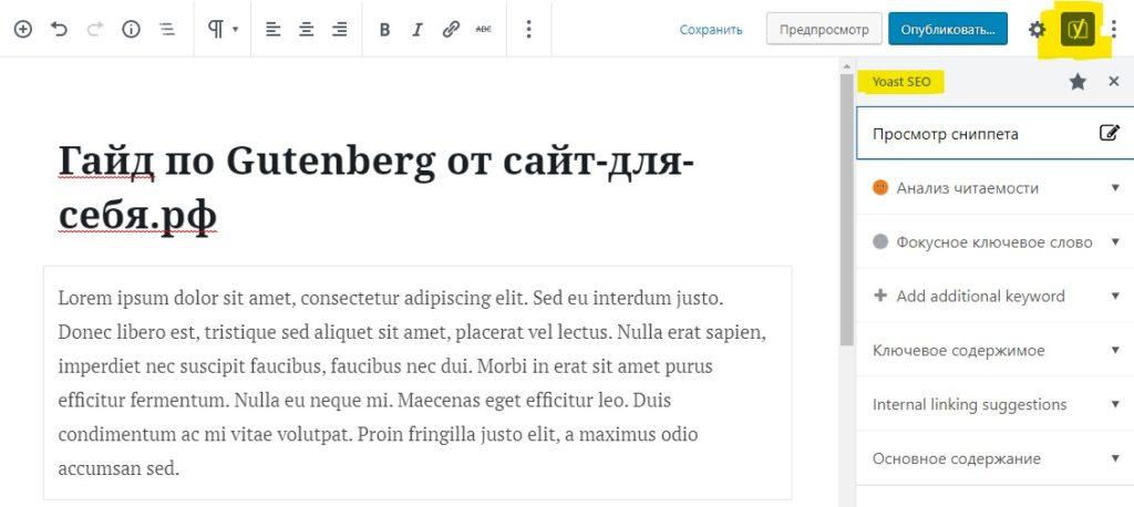 Обучение WordPress Gutenberg: как пользоваться новым блочным редактором в WordPress 5.0 - gutenberg nastrojka yoast 1024x458