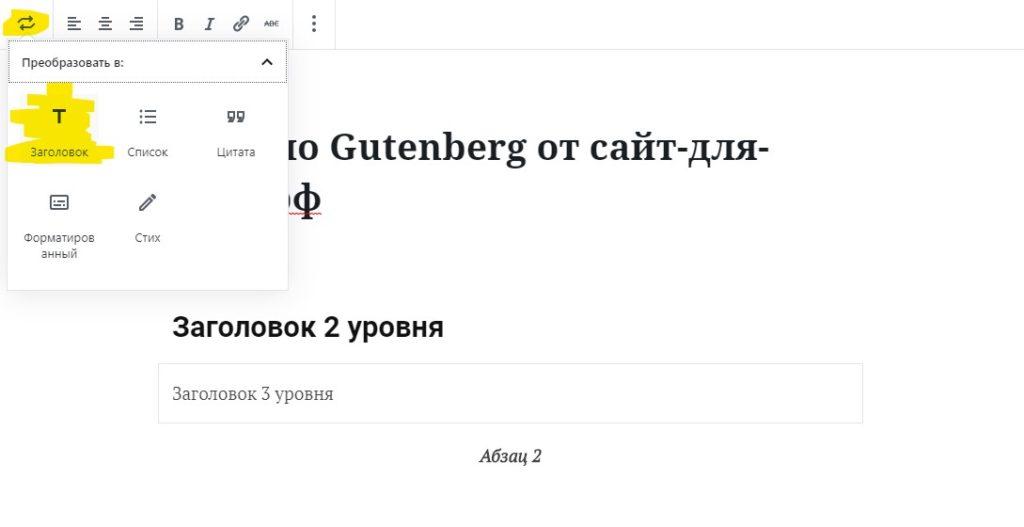 Обучение WordPress Gutenberg: как пользоваться новым блочным редактором в WordPress 5.0 - gutenberg preobrazovat tekst v zagolovok 1024x527