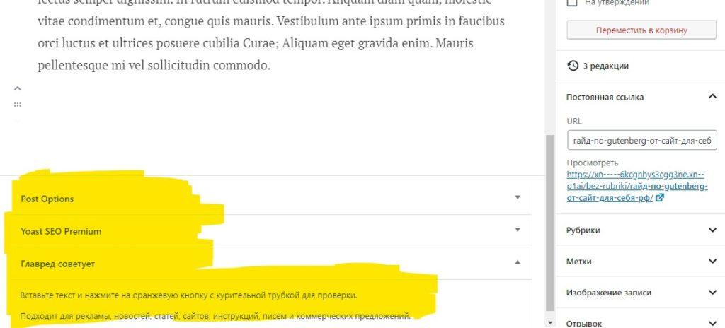 Обучение WordPress Gutenberg: как пользоваться новым блочным редактором в WordPress 5.0 - gutenberg proizvolnye polja nastrojka plaginov 1024x464