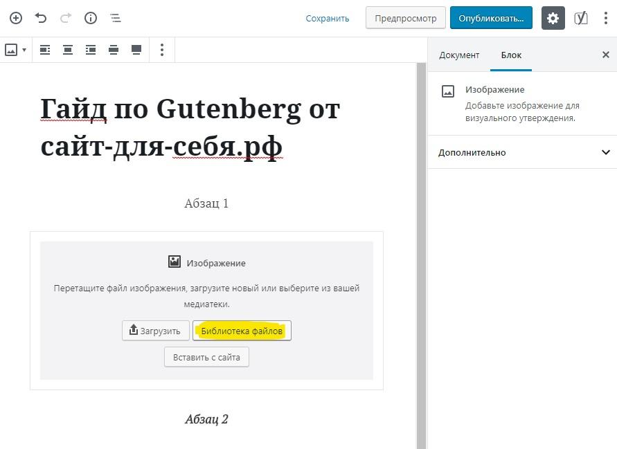 Обучение WordPress Gutenberg: как пользоваться новым блочным редактором в WordPress 5.0 - gutenberg vstavit izobrazhenie