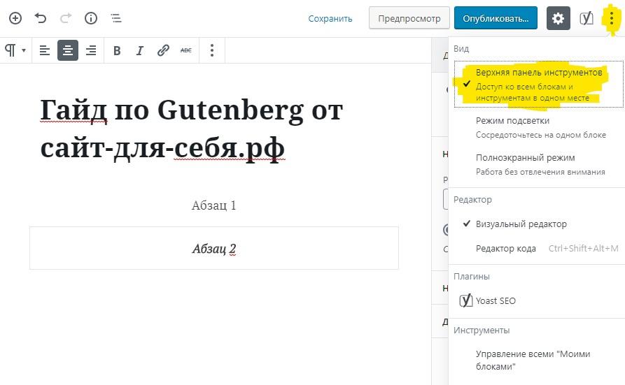 Обучение WordPress Gutenberg: как пользоваться новым блочным редактором в WordPress 5.0 - gutenberg zakrepit plavajushhuju panel