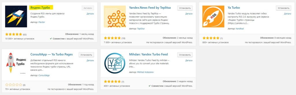 Турбо-страницы для WordPress - plaginy turbo stranic wordpress 1024x331