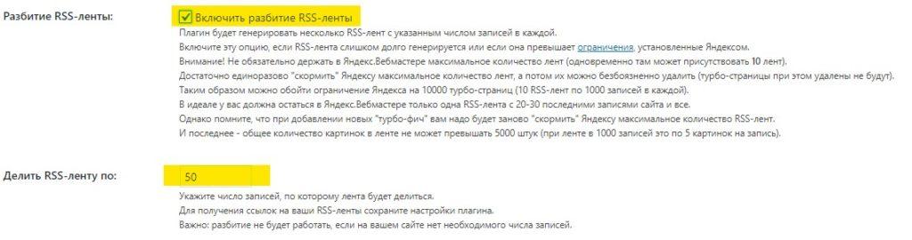 Турбо-страницы для WordPress - razbit rss lentu na chasti jandeks turbo wordpress 1024x270