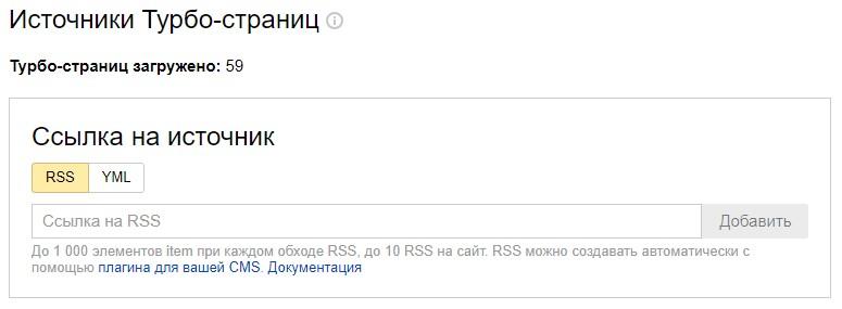 Турбо-страницы для WordPress - ssylka na rss lentu turbo stranic