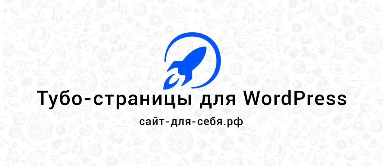Турбо-страницы для WordPress - turbo stranicy wordpress 1170x508