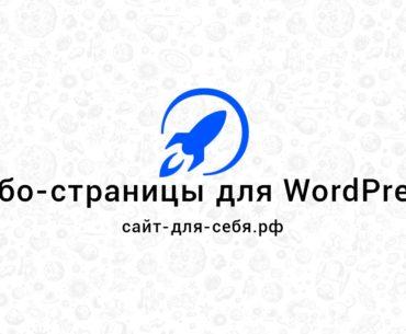 Турбо-страницы для WordPress - turbo stranicy wordpress 370x305