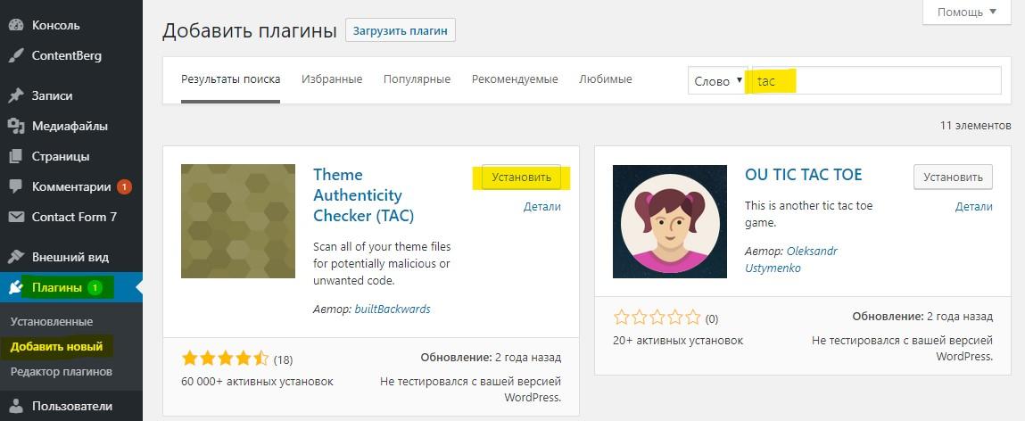 TAC: Как обнаружить вредоносный код и скрытые внешние ссылки в шаблоне WordPress - ustanovka plagina tac