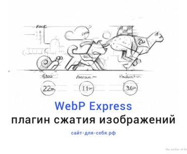 WebP Express - плагин сжатия изображений WordPress - webp express 370x305