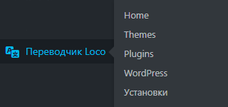 Loco Translate – Перевод тем и плагинов WordPress - loco 1
