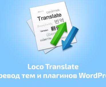 Loco Translate – Перевод тем и плагинов WordPress