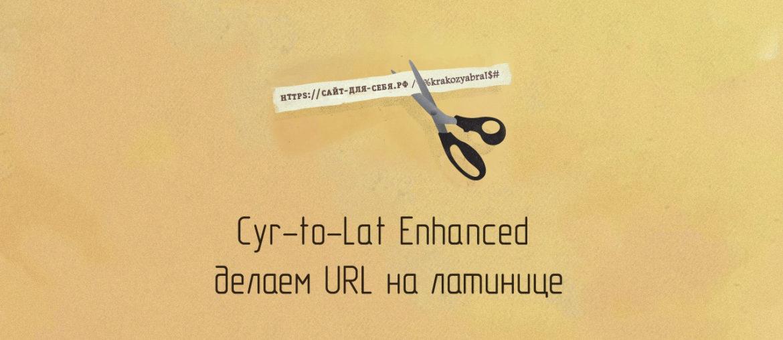 Cyr to Lat Enhanced