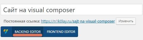 WPBakery Page Builder - конструктор страниц для Wordpress - sajt na vc