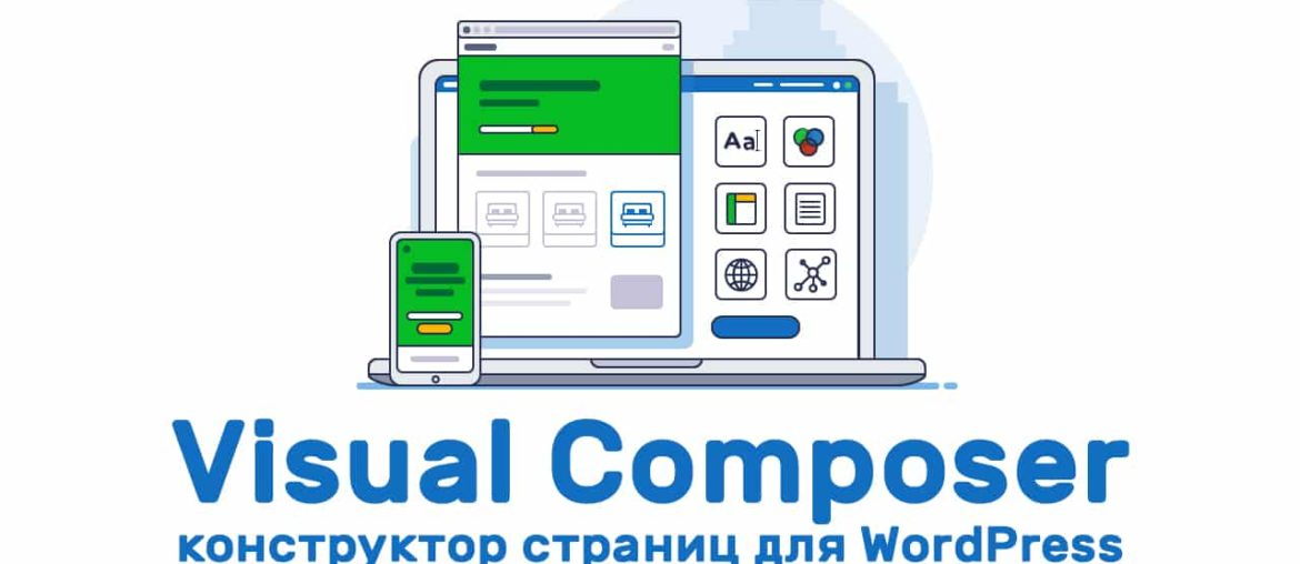 Visual Composer конструктор страниц для Wordpress