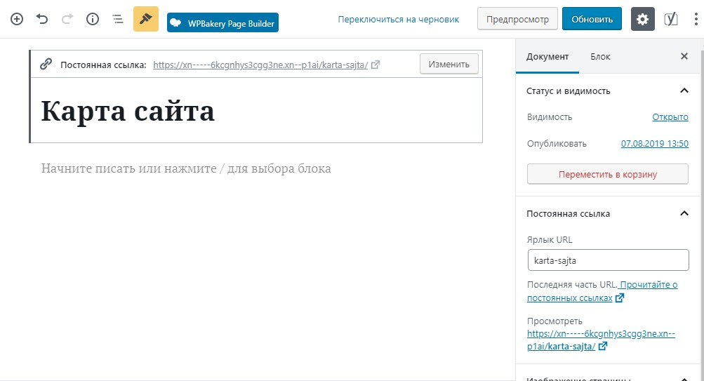 Simple Sitemap - Создание HTML карты сайта - html karta sajta dlja wordpress