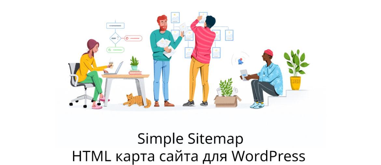 simple sitemap html карта сайта для wordpress