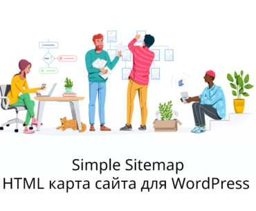 simple sitemap html карта сайта для wordpress