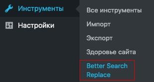 Как изменить адрес сайта WordPress в базе данных - better search replace 2