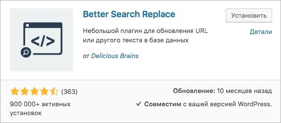 Как изменить адрес сайта WordPress в базе данных - better search replace