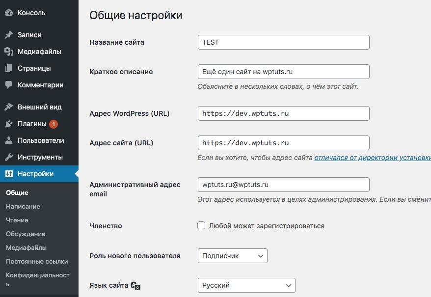 Как изменить адрес сайта WordPress - izmenenie adresa saita v adminke wordpress