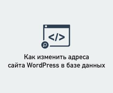 Как изменить адрес сайта WordPress - kak izmenit adresa saita wordpress v baze dannyh 370x305