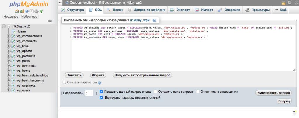 Как изменить адрес сайта WordPress - vypolnenie sql zaprosa k baze dannyh wordpress 1024x406