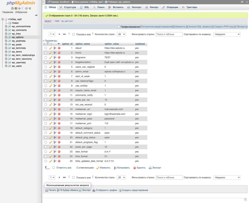 Как изменить адрес сайта WordPress - wp options saita na wordpress 1024x835