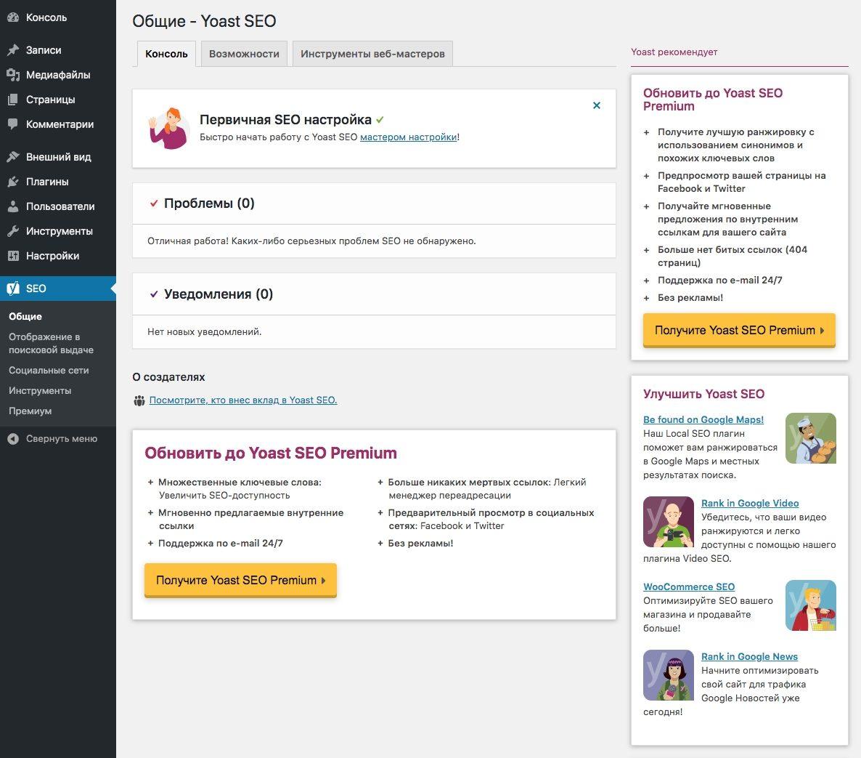 Как настроить Yoast SEO в WordPress - crop 0 0 1186 1043 0 yoast seo free