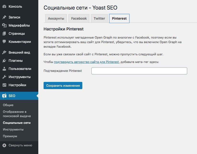 Как настроить Yoast SEO в WordPress - crop 0 0 823 643 0 pinterest yoast seo