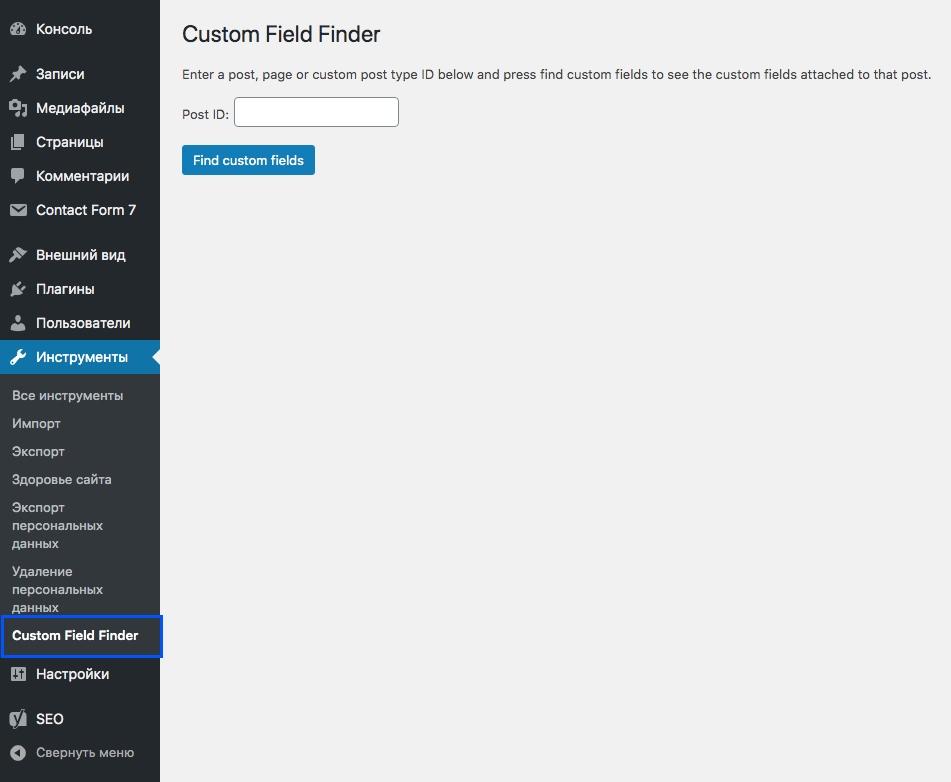 Как найти все произвольные поля на странице - custom field finder