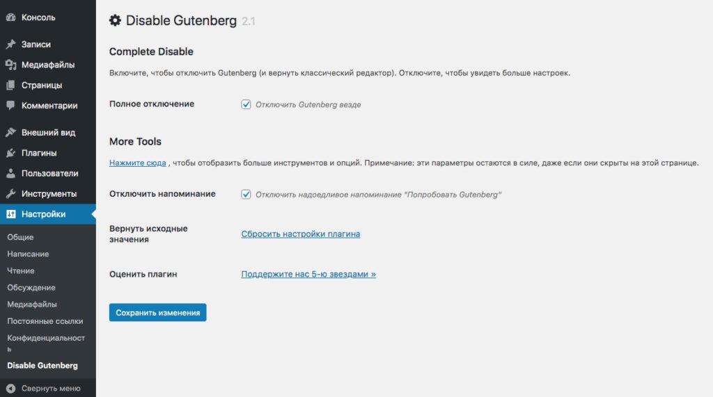 Как отключить Gutenberg и вернуть классический редактор в WordPress - disable gutenberg 1 1024x571