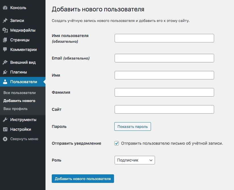 Как добавить нового пользователя или автора на сайт WordPress - dobavit novogo polzovatelja