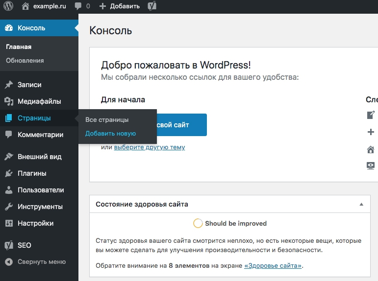 Как добавить страницу в WordPress - dobavit novuju stranicu wordpress