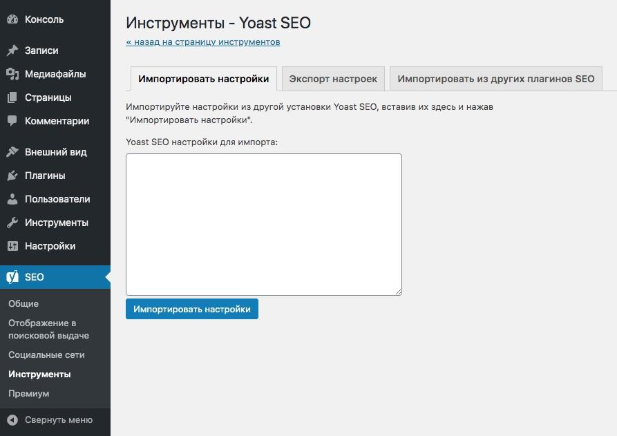 Как настроить Yoast SEO в WordPress - import jeksport yoast seo