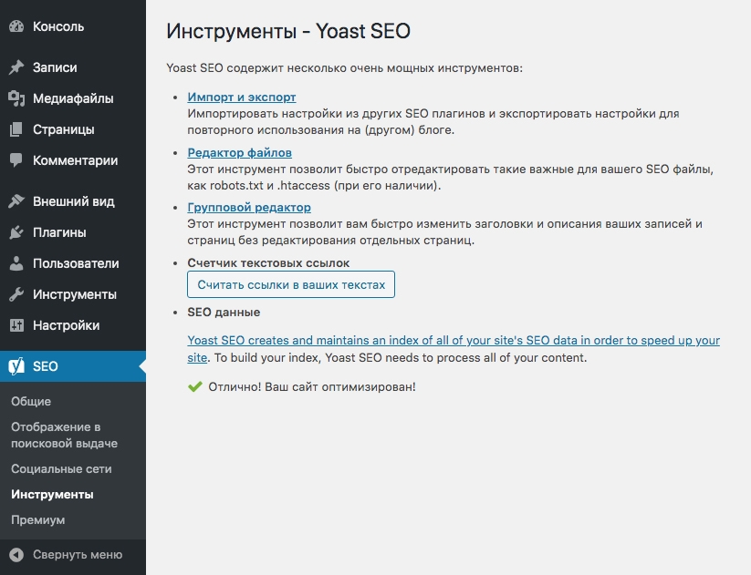Как настроить Yoast SEO в WordPress - instrumenty yoast seo