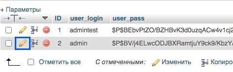 Как восстановить пароль в WordPress - izmenit parol admina v bd