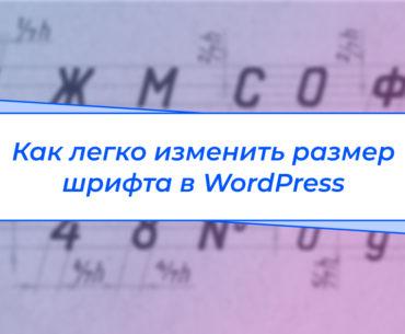 Как легко изменить размер шрифта в WordPress
