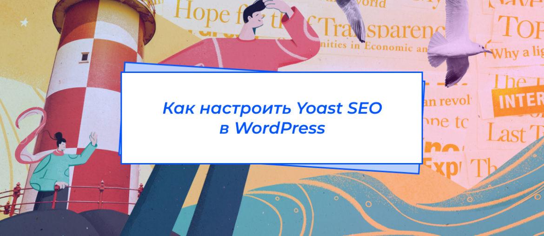Как настроить Yoast SEO в WordPress