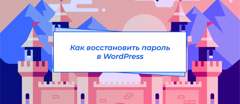 Как восстановить пароль в WordPress