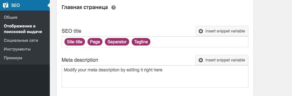 Как настроить Yoast SEO в WordPress - meta opisani dlja glavnoi stranicy yoast seo