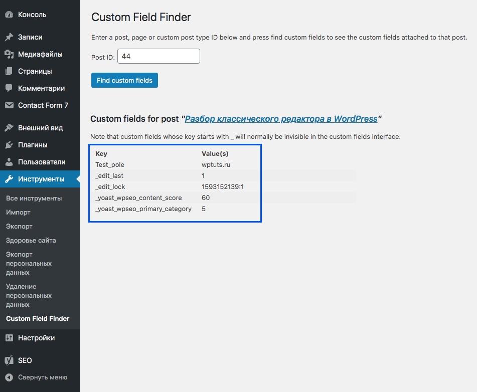 Как найти все произвольные поля на странице - naiti proizvolnoe pole s pomoshhju custom field finder