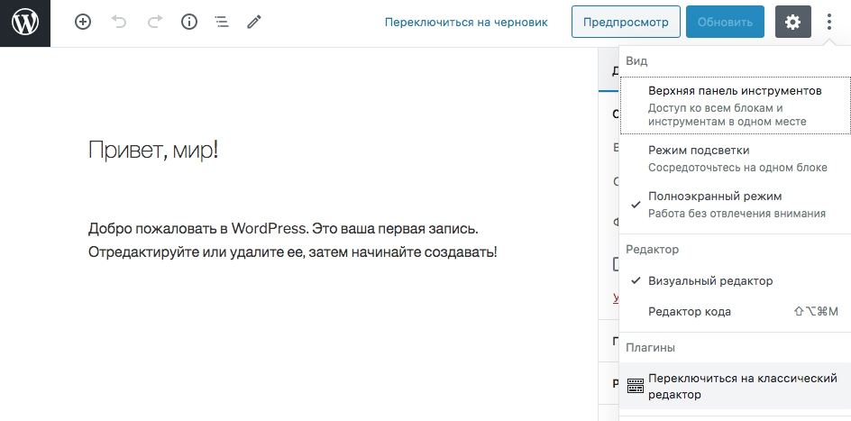 Как отключить Gutenberg и вернуть классический редактор в WordPress - perekljuchitsja na klassicheskii redaktor 1