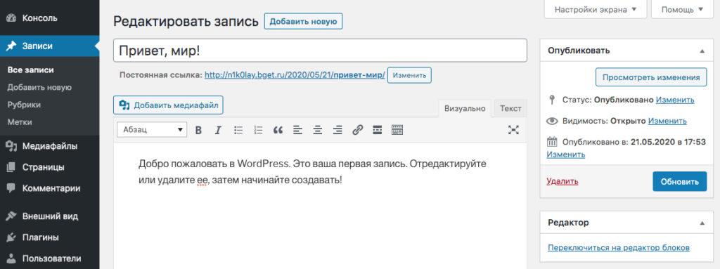 Как отключить Gutenberg и вернуть классический редактор в WordPress - perekljuchitsja na redaktor blokov 1024x383